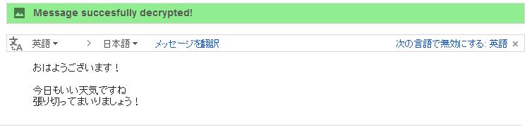 2014 03 08 1017 001 【メール】絶対に中身を見られたくない!Gmailの重要メールを暗号化するChrome拡張機能「Secure Gmail」の使い方
