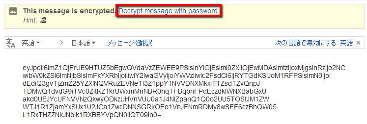 2014 03 08 1018 【メール】絶対に中身を見られたくない!Gmailの重要メールを暗号化するChrome拡張機能「Secure Gmail」の使い方