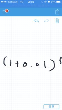 2014 03 09 2239 【iPhone】これは超すごい!!手書き文字が瞬時にかつ正確に計算されるアプリ「MyScriptCalculator」が素晴らしい!【使い方】