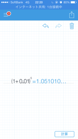 2014 03 09 2242 【iPhone】これは超すごい!!手書き文字が瞬時にかつ正確に計算されるアプリ「MyScriptCalculator」が素晴らしい!【使い方】