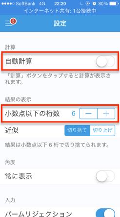 2014 03 09 2246 【iPhone】これは超すごい!!手書き文字が瞬時にかつ正確に計算されるアプリ「MyScriptCalculator」が素晴らしい!【使い方】