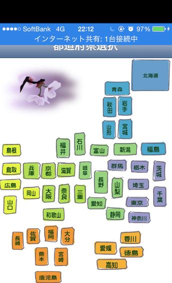 2014 03 31 2218 【iPhone】桜の名所を簡単に調べられるアプリ「桜マップ」で桜巡りをしよう!
