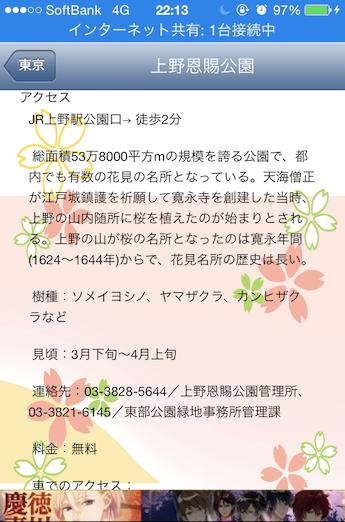 2014 03 31 2222 【iPhone】桜の名所を簡単に調べられるアプリ「桜マップ」で桜巡りをしよう!