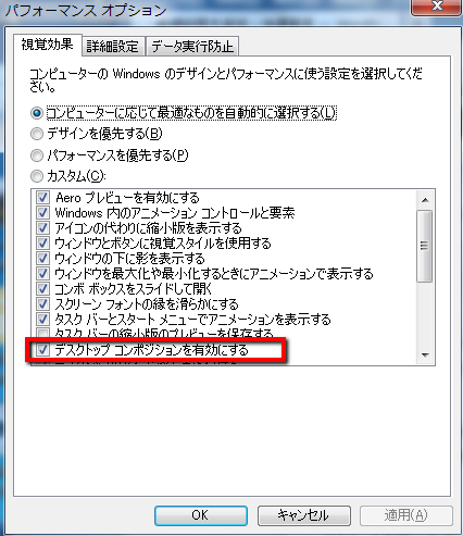 2014 04 26 2240 【仕事】作業中ウザい!Windows7のタスクバーのプレビューを非表示にする方法