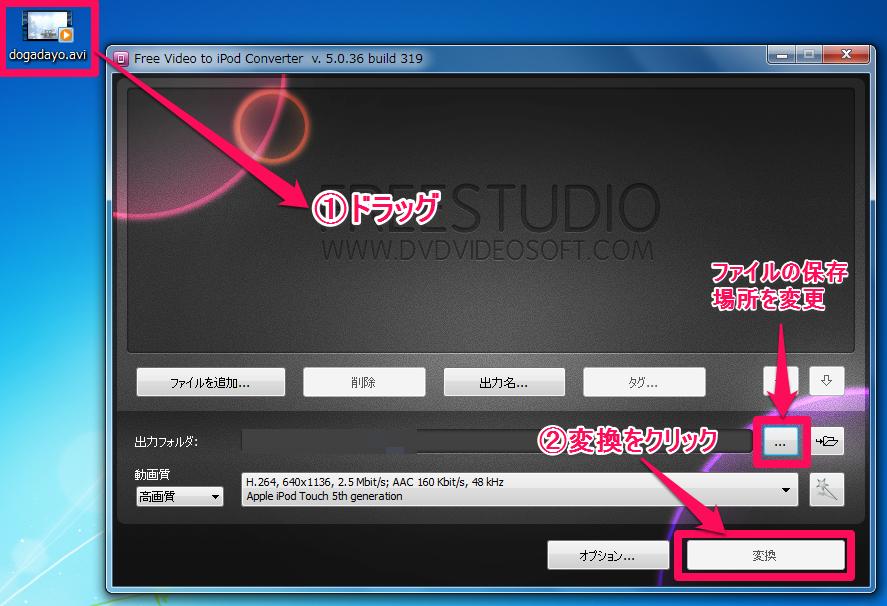 2014 04 27 0800 【フリーソフト】iPhoneやiPodで再生できる動画形式に変換する「Free Video to iPod Converter」の使い方