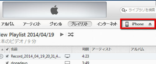 2014 04 27 0827 【フリーソフト】iPhoneやiPodで再生できる動画形式に変換する「Free Video to iPod Converter」の使い方