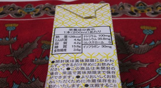 IMG 1176 【食べ物】紀文の豆乳飲料「梨」味が自分の中では過去最高に美味しい豆乳でした!【感想】