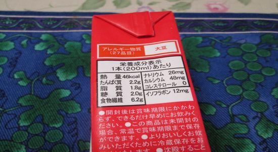 IMG 1179 【食べ物】紀文の豆乳「健康コーラ」味を飲んだ結果wwwコーラに感謝された【感想】