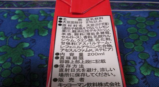 IMG 1181 【食べ物】紀文の豆乳「健康コーラ」味を飲んだ結果wwwコーラに感謝された【感想】