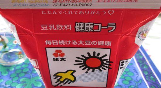 IMG 1184 【食べ物】紀文の豆乳「健康コーラ」味を飲んだ結果wwwコーラに感謝された【感想】