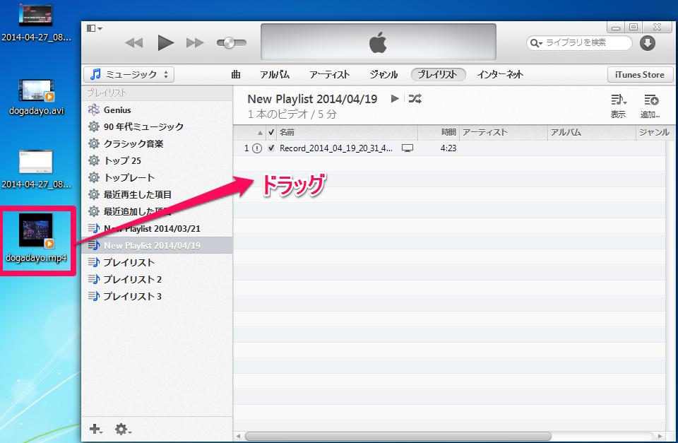 drag 【フリーソフト】iPhoneやiPodで再生できる動画形式に変換する「Free Video to iPod Converter」の使い方