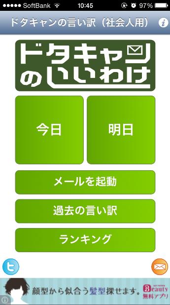 2014 05 04 1106 【iPhone】ドタキャンの言い訳はアプリにおまかせ!?iOSアプリ「ドタキャン」が面白い!