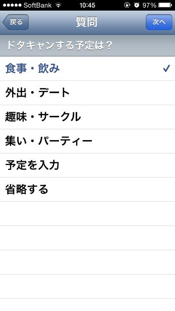 2014 05 04 1107 【iPhone】ドタキャンの言い訳はアプリにおまかせ!?iOSアプリ「ドタキャン」が面白い!