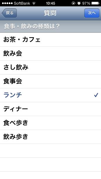 2014 05 04 1109 【iPhone】ドタキャンの言い訳はアプリにおまかせ!?iOSアプリ「ドタキャン」が面白い!