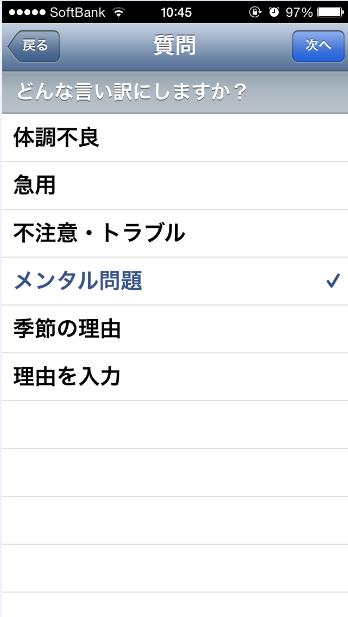 2014 05 04 1110 【iPhone】ドタキャンの言い訳はアプリにおまかせ!?iOSアプリ「ドタキャン」が面白い!