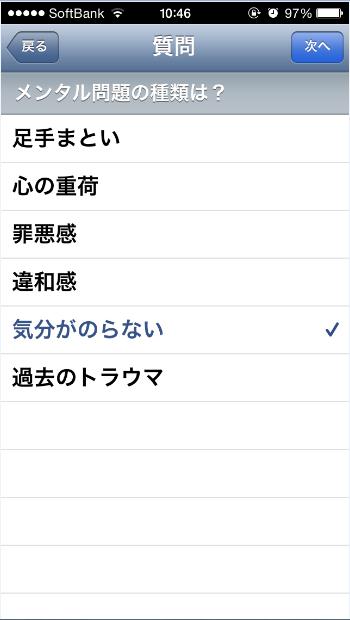 2014 05 04 1111 【iPhone】ドタキャンの言い訳はアプリにおまかせ!?iOSアプリ「ドタキャン」が面白い!