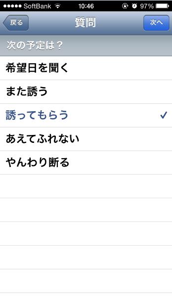 2014 05 04 1112 【iPhone】ドタキャンの言い訳はアプリにおまかせ!?iOSアプリ「ドタキャン」が面白い!