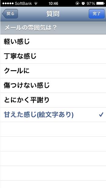 2014 05 04 1113 【iPhone】ドタキャンの言い訳はアプリにおまかせ!?iOSアプリ「ドタキャン」が面白い!