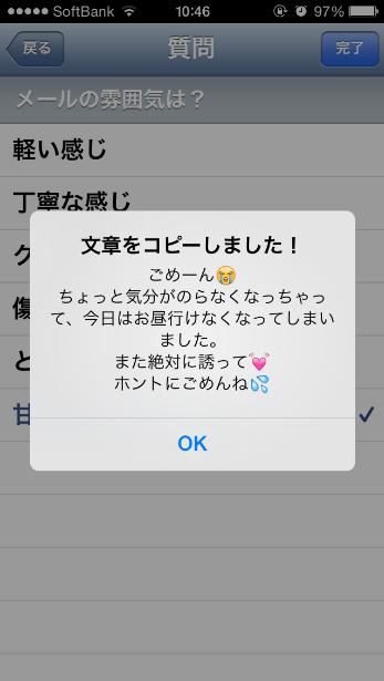 2014 05 04 1115 【iPhone】ドタキャンの言い訳はアプリにおまかせ!?iOSアプリ「ドタキャン」が面白い!