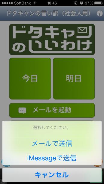 2014 05 04 1117 【iPhone】ドタキャンの言い訳はアプリにおまかせ!?iOSアプリ「ドタキャン」が面白い!
