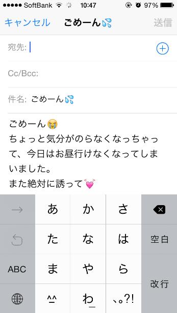 2014 05 04 1118 【iPhone】ドタキャンの言い訳はアプリにおまかせ!?iOSアプリ「ドタキャン」が面白い!