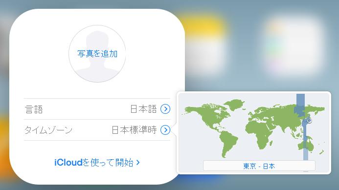 2014 05 04 1351 【iPhone】iCloudにサインインして「iPhoneを探す」を使用してみた!