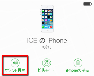 how to transfer photos from iphone to mac iphone icloudにサインインして iphoneを探す を使用してみた 田舎のse屋さん 1445