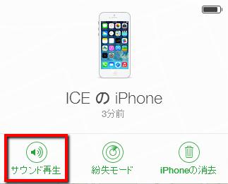2014 05 04 1445 【iPhone】iCloudにサインインして「iPhoneを探す」を使用してみた!