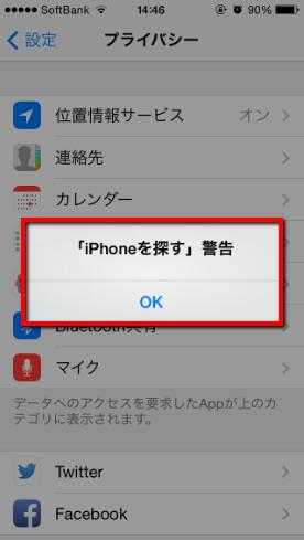 2014 05 04 1451 【iPhone】iCloudにサインインして「iPhoneを探す」を使用してみた!