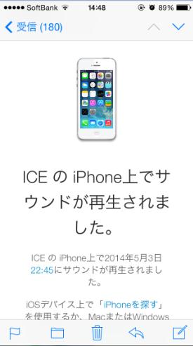 2014 05 04 1452 【iPhone】iCloudにサインインして「iPhoneを探す」を使用してみた!