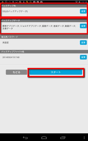 2014 05 04 1543 【Android】Nexus7のデータやアプリをバックアップするアプリ「JSバックアップ」の使い方【保存】