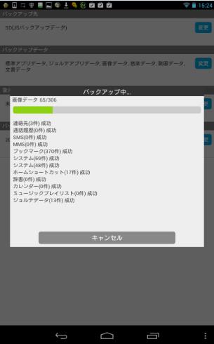 2014 05 04 1554 【Android】Nexus7のデータやアプリをバックアップするアプリ「JSバックアップ」の使い方【保存】
