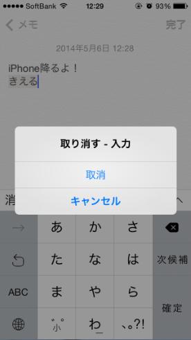 2014 05 06 1254 【簡単】iPhone本体を振る(シェイク)とメモ帳の文章を削除できます!