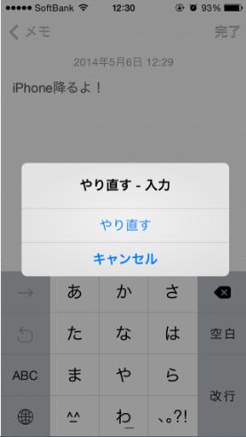 2014 05 06 1259 【簡単】iPhone本体を振る(シェイク)とメモ帳の文章を削除できます!