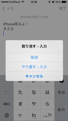 2014 05 06 1301 【簡単】iPhone本体を振る(シェイク)とメモ帳の文章を削除できます!