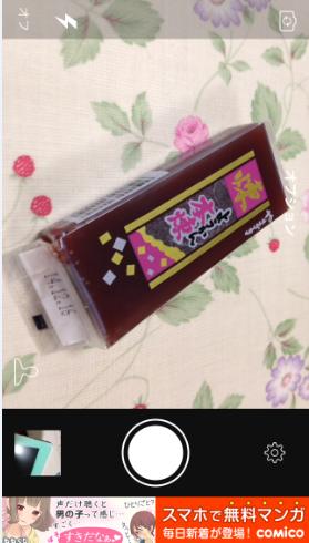 2014 05 11 0809 【iOS】シャッターを切っても音が出ない!iPhoneで使える無音のカメラアプリ「マナーカメラ」