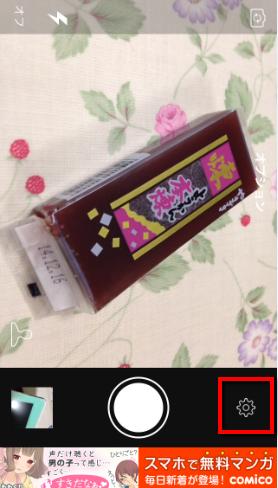 2014 05 11 0814 【iOS】シャッターを切っても音が出ない!iPhoneで使える無音のカメラアプリ「マナーカメラ」