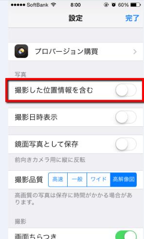 2014 05 11 0816 【iOS】シャッターを切っても音が出ない!iPhoneで使える無音のカメラアプリ「マナーカメラ」