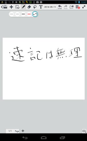 2014 05 11 1442 【手書き】iPad・Nexus7タブレットで安物のスタイラスペンを使用してみたけど個人的には使えない