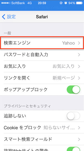 2014 05 12 2104 【Safari】iPhoneの検索エンジンが勝手にYahoo!になったときに元に戻す方法