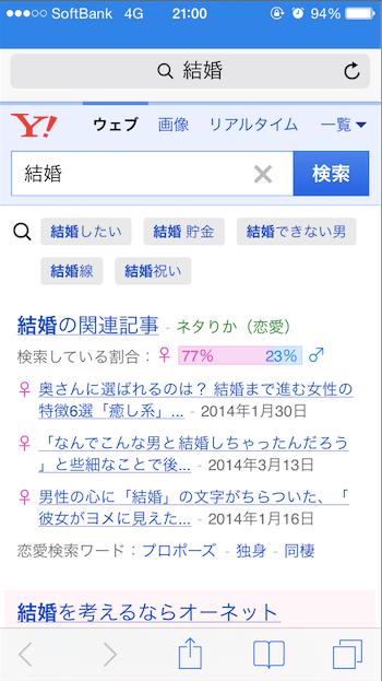 2014 05 12 21051 【Safari】iPhoneの検索エンジンが勝手にYahoo!になったときに元に戻す方法