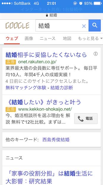 2014 05 12 2106 【Safari】iPhoneの検索エンジンが勝手にYahoo!になったときに元に戻す方法