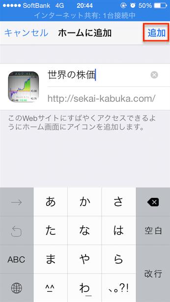 2014 05 13 2105 【Safari】iPhoneのホーム画面からよく見るサイトに簡単にアクセスする方法【ショートカット】