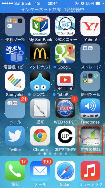 2014 05 13 2106 【Safari】iPhoneのホーム画面からよく見るサイトに簡単にアクセスする方法【ショートカット】