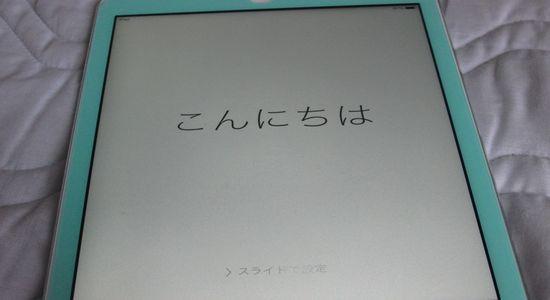 IMG 1211 【iPad】今更ながらiPad Airを購入しました!iPadの初期設定方法をご紹介します!【セットアップ】