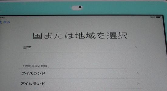IMG 1214 【iPad】今更ながらiPad Airを購入しました!iPadの初期設定方法をご紹介します!【セットアップ】