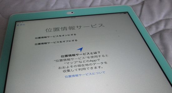 IMG 1220 【iPad】今更ながらiPad Airを購入しました!iPadの初期設定方法をご紹介します!【セットアップ】
