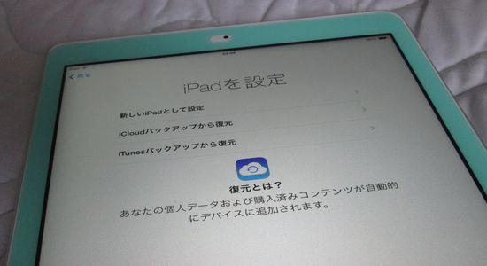 IMG 1221 【iPad】今更ながらiPad Airを購入しました!iPadの初期設定方法をご紹介します!【セットアップ】