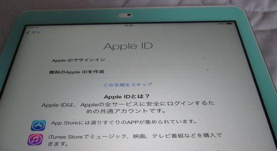 IMG 1226 【iPad】今更ながらiPad Airを購入しました!iPadの初期設定方法をご紹介します!【セットアップ】