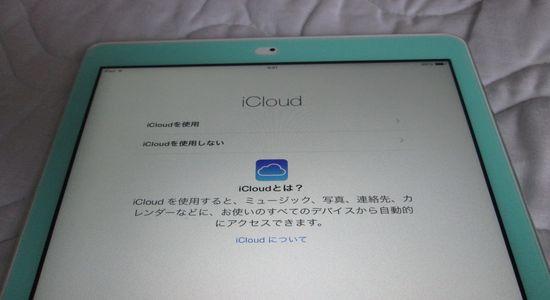 IMG 1228 【iPad】今更ながらiPad Airを購入しました!iPadの初期設定方法をご紹介します!【セットアップ】